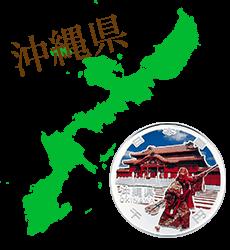沖縄県と記念硬貨