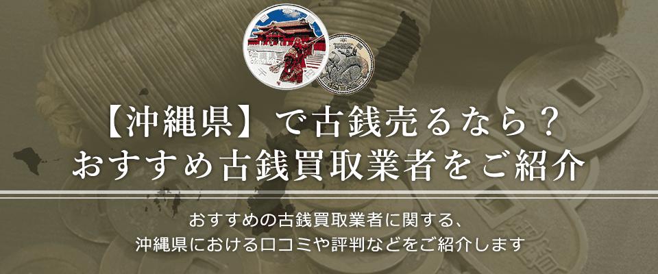 沖縄県における古銭買取業者の口コミと評判。