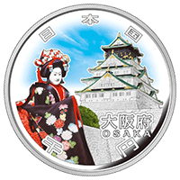 地方自治法施行60周年記念コイン1000円銀貨大阪府
