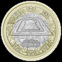 地方自治法施行60周年記念コイン500円クラッド貨幣大阪府