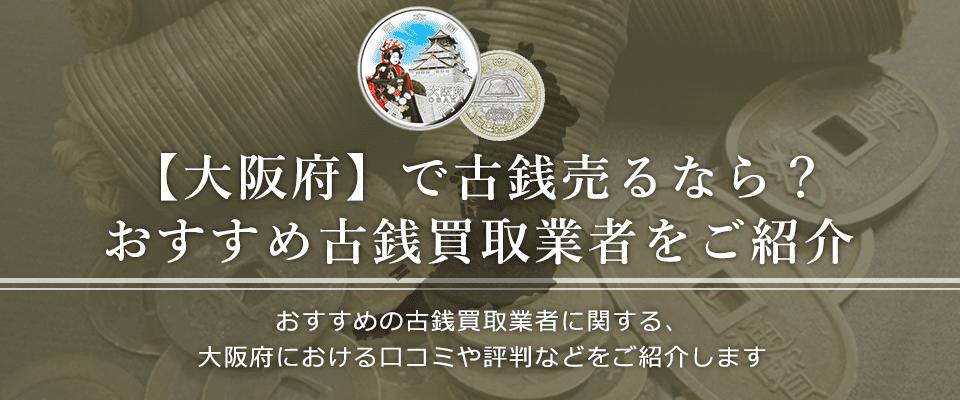 大阪府における古銭買取業者の口コミと評判。