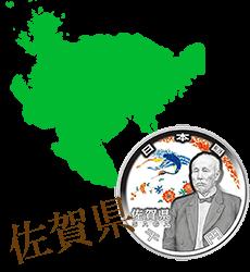 佐賀県と記念硬貨