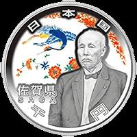 地方自治法施行60周年記念コイン1000円銀貨佐賀県