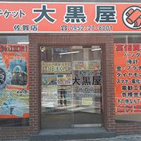 大黒屋佐賀店