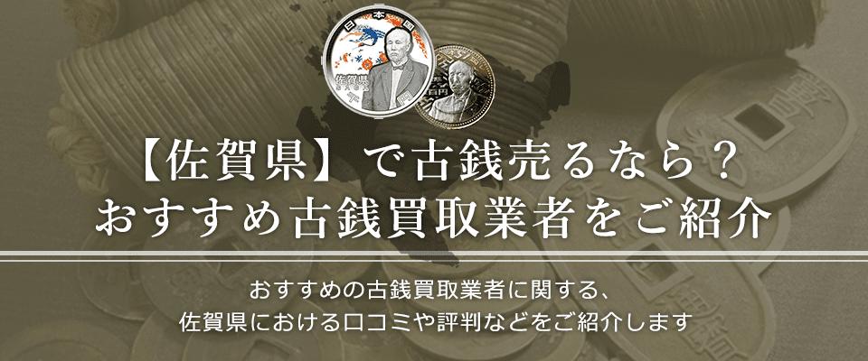 佐賀県における古銭買取業者の口コミと評判。