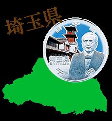 埼玉県と記念硬貨