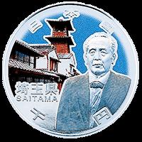 地方自治法施行60周年記念コイン1000円銀貨埼玉県
