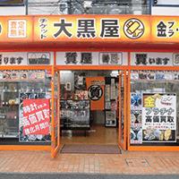 大黒屋質川口店