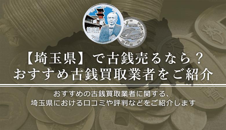埼玉県における古銭買取業者の口コミと評判。