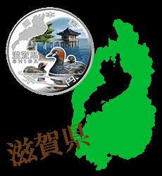 滋賀県と記念硬貨