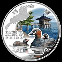地方自治法施行60周年記念コイン1000円銀貨滋賀県