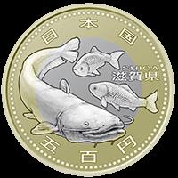 地方自治法施行60周年記念コイン500円クラッド貨幣滋賀県