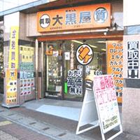 大黒屋質滋賀瀬田駅前店