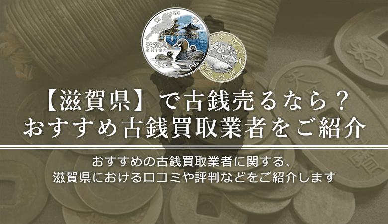 滋賀県における古銭買取業者の口コミと評判。