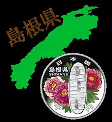 島根県と記念硬貨