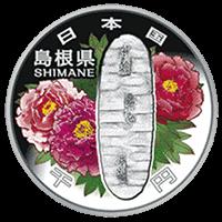 地方自治法施行60周年記念コイン1000円銀貨島根県