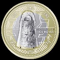 地方自治法施行60周年記念コイン500円クラッド貨幣島根県
