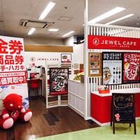 ジュエルカフェゆめタウン浜田店