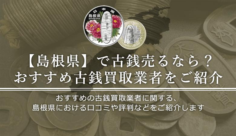 島根県における古銭買取業者の口コミと評判。