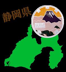 静岡県と記念硬貨
