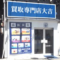 買取大吉浜松店