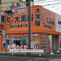 大黒屋静岡流通通り店