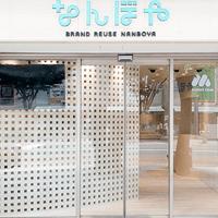 なんぼや浜松店