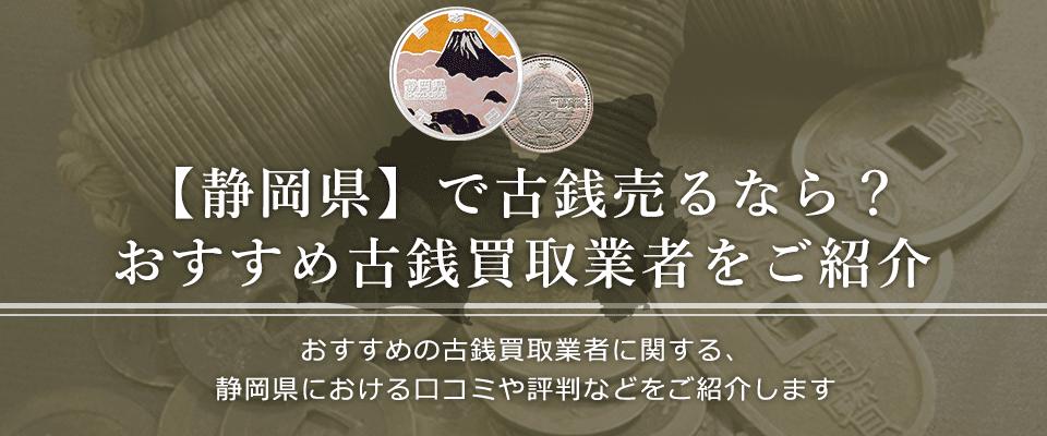 静岡県における古銭買取業者の口コミと評判。
