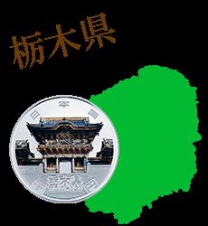 栃木県と記念硬貨