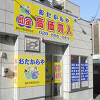 おたからや東武宇都宮駅前店