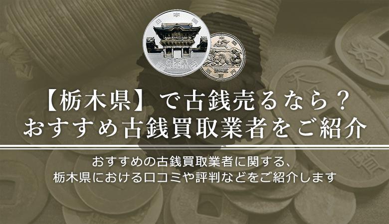 栃木県における古銭買取業者の口コミと評判。
