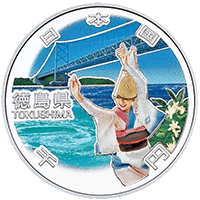 地方自治法施行60周年記念コイン1000円銀貨徳島県