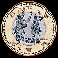 地方自治法施行60周年記念コイン500円クラッド貨幣徳島県