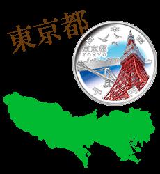 東京都と記念硬貨