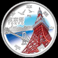 地方自治法施行60周年記念コイン1000円銀貨東京都