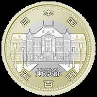 地方自治法施行60周年記念コイン500円クラッド貨幣東京都