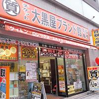 大黒屋町田店