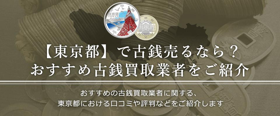 東京都における古銭買取業者の口コミと評判。