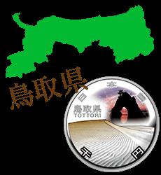 鳥取県と記念硬貨