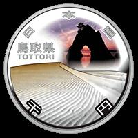 地方自治法施行60周年記念コイン1000円銀貨鳥取県