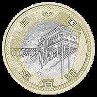地方自治法施行60周年記念コイン500円クラッド貨幣鳥取県