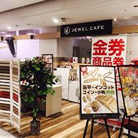 ジュエルカフェイオン米子駅前店