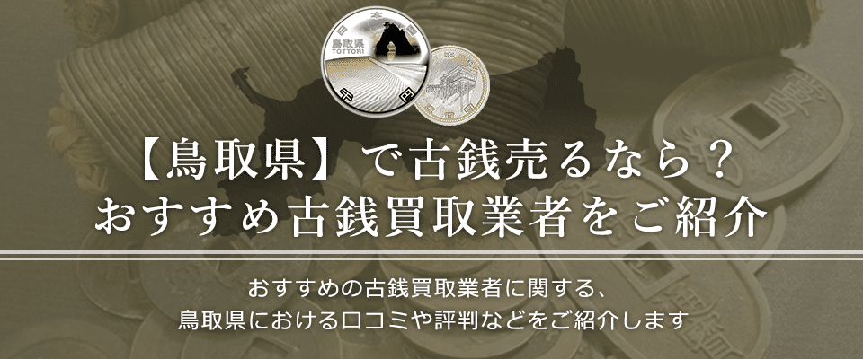 鳥取県における古銭買取業者の口コミと評判。