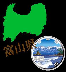 富山県と記念硬貨