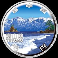 地方自治法施行60周年記念コイン1000円銀貨富山県
