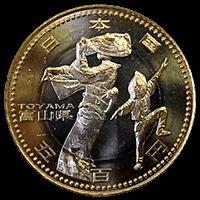 地方自治法施行60周年記念コイン500円クラッド貨幣富山県