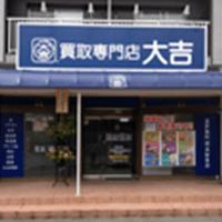 買取大吉富山店