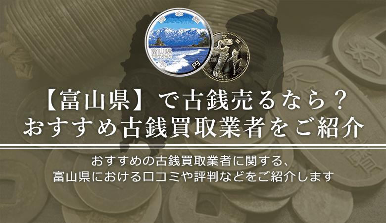 富山県における古銭買取業者の口コミと評判。
