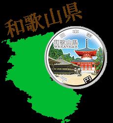 和歌山県と記念硬貨