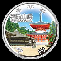 地方自治法施行60周年記念コイン1000円銀貨和歌山県